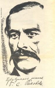 scan0161 Георти Раковски