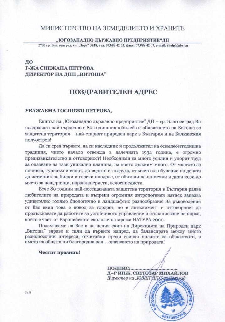 ЮЗДП Благоевград